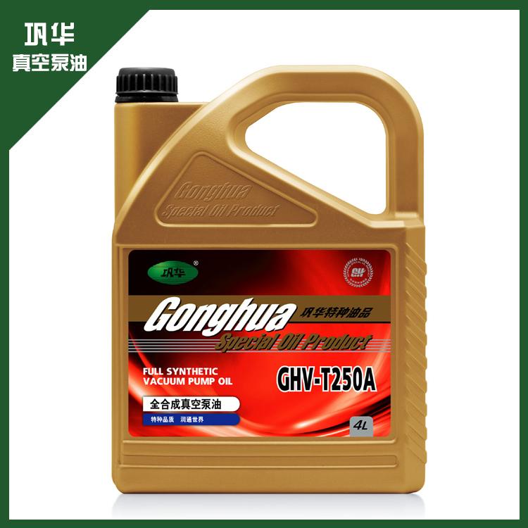 [GHV-T250A]巩华全合成真空泵油1L/4L