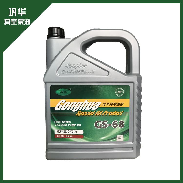 GS-68高速真空泵油直联泵专用油罗茨泵油真空泵专