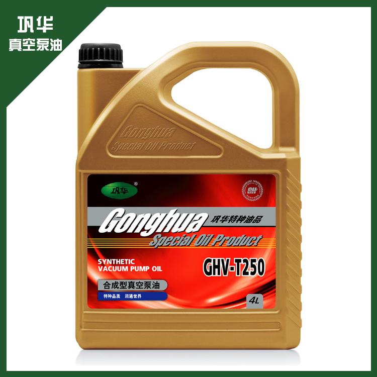 合成真空泵油