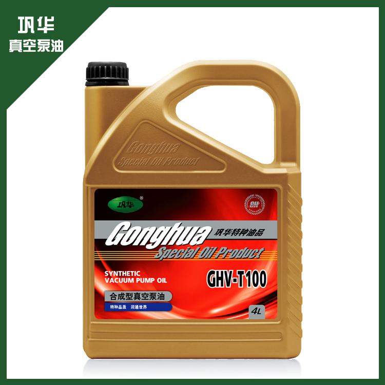 [GHV-T100]巩华合成真空泵油可适用于进口油