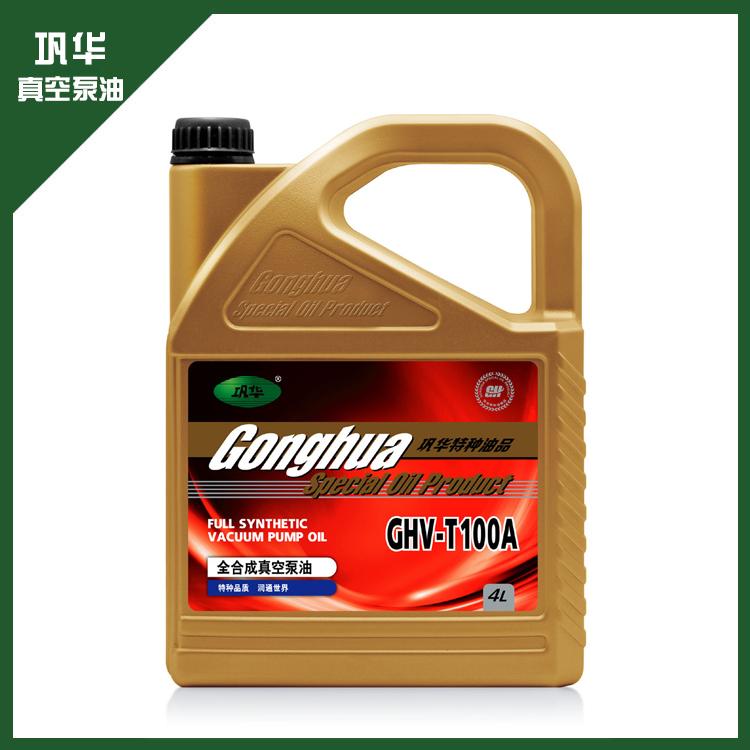 [GHV-T100A]巩华全合成真空泵油1L/4L