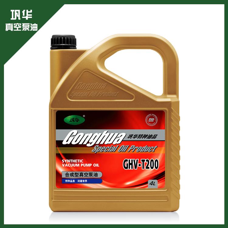 [GHV-T200]巩华合成真空泵油1L/4L